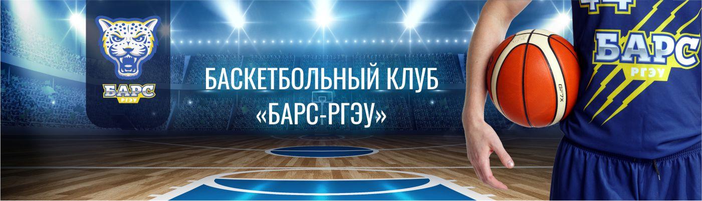 Ассоциация баскетбольных клубов «БАРС».